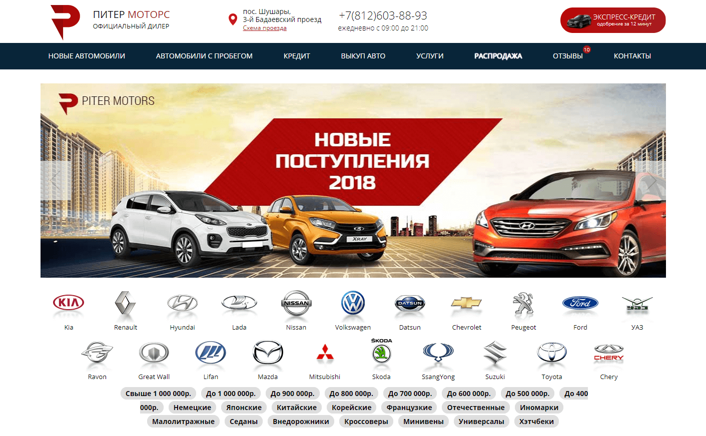 ПИТЕР МОТОРС