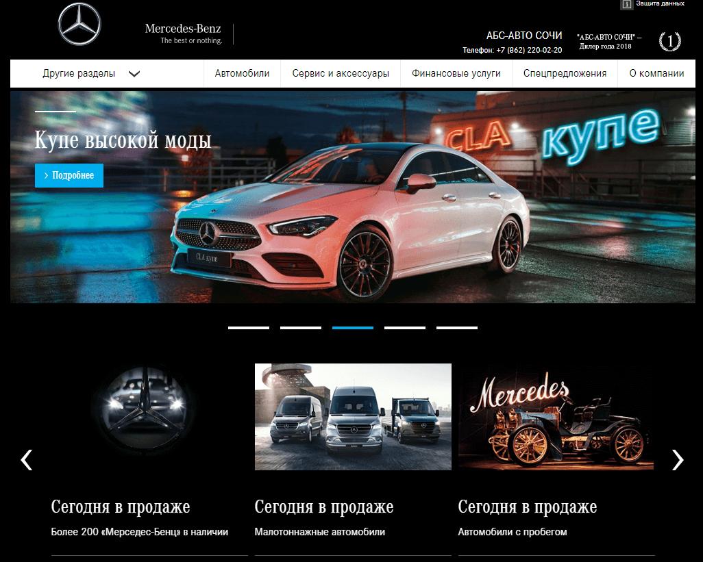 АБС-Авто Сочи