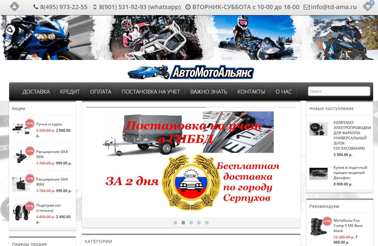 ATV Центр Юг (АвтоМотоАльянс)