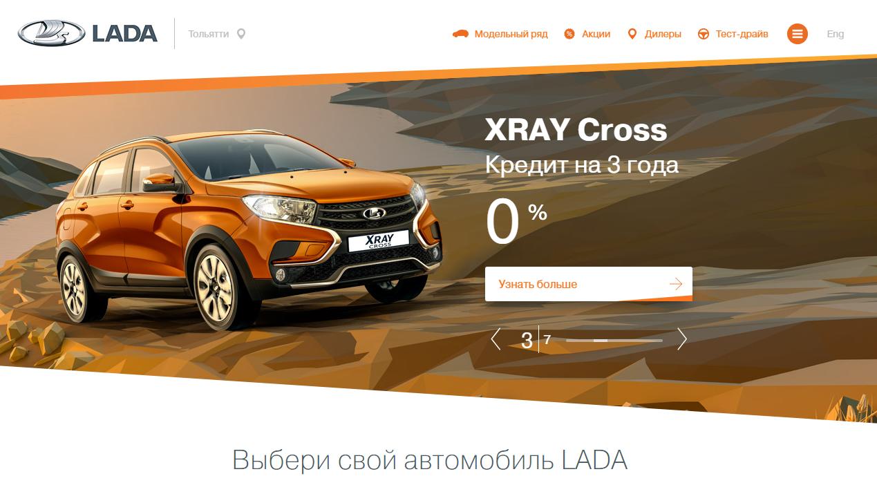 Урал Лада