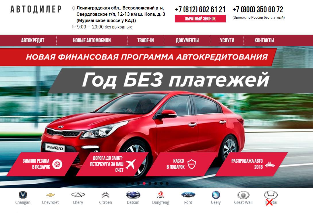 Автодилер Санкт-Петербург