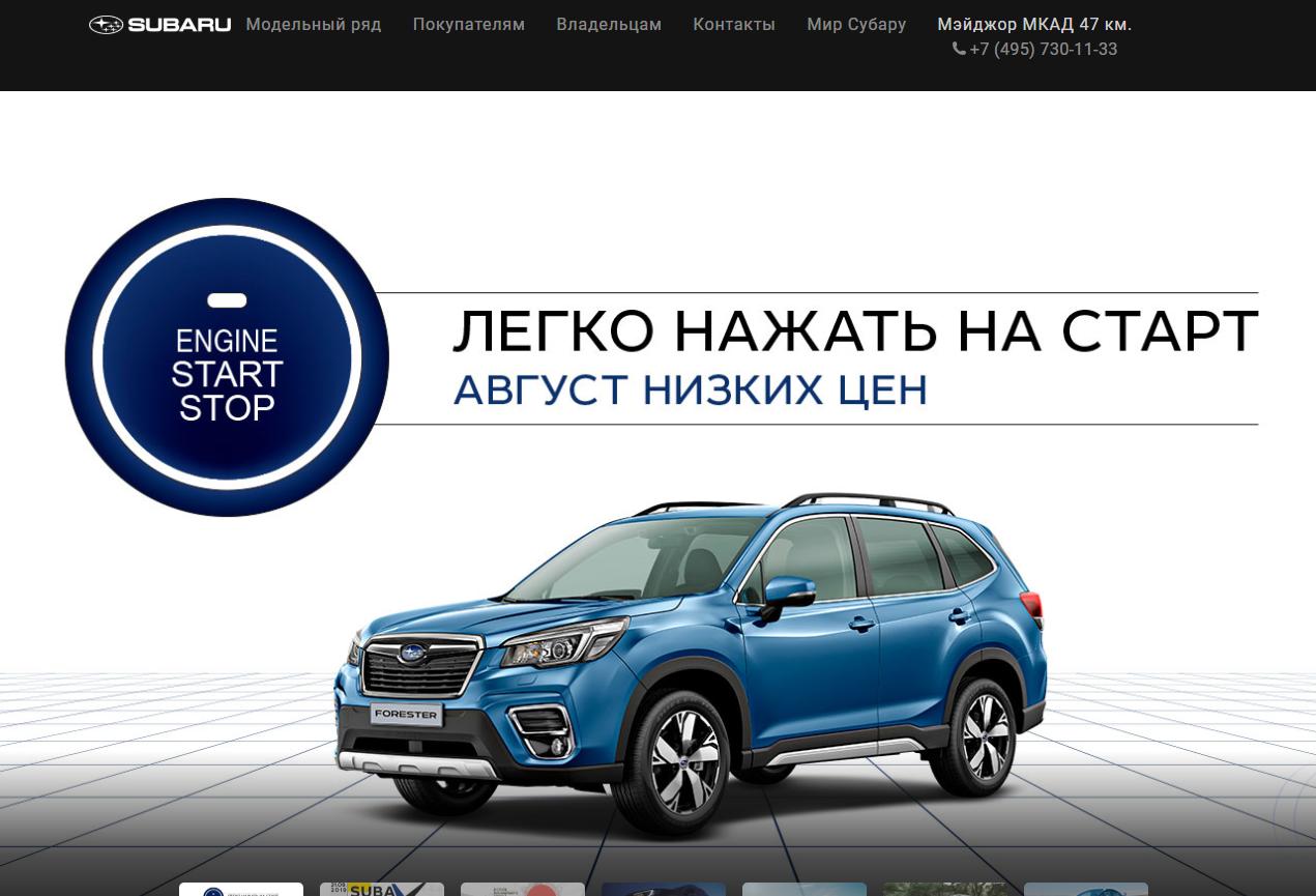 Major Subaru
