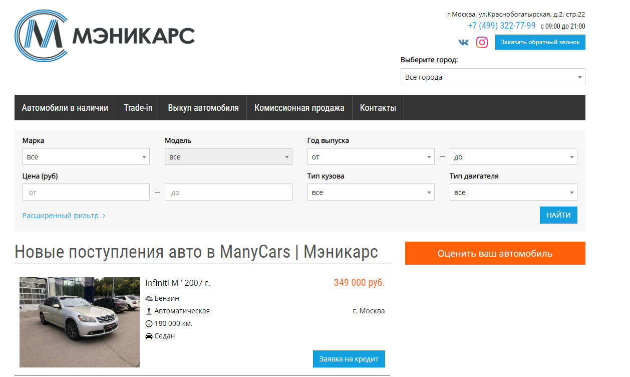 Мэникарс (ManyCars)