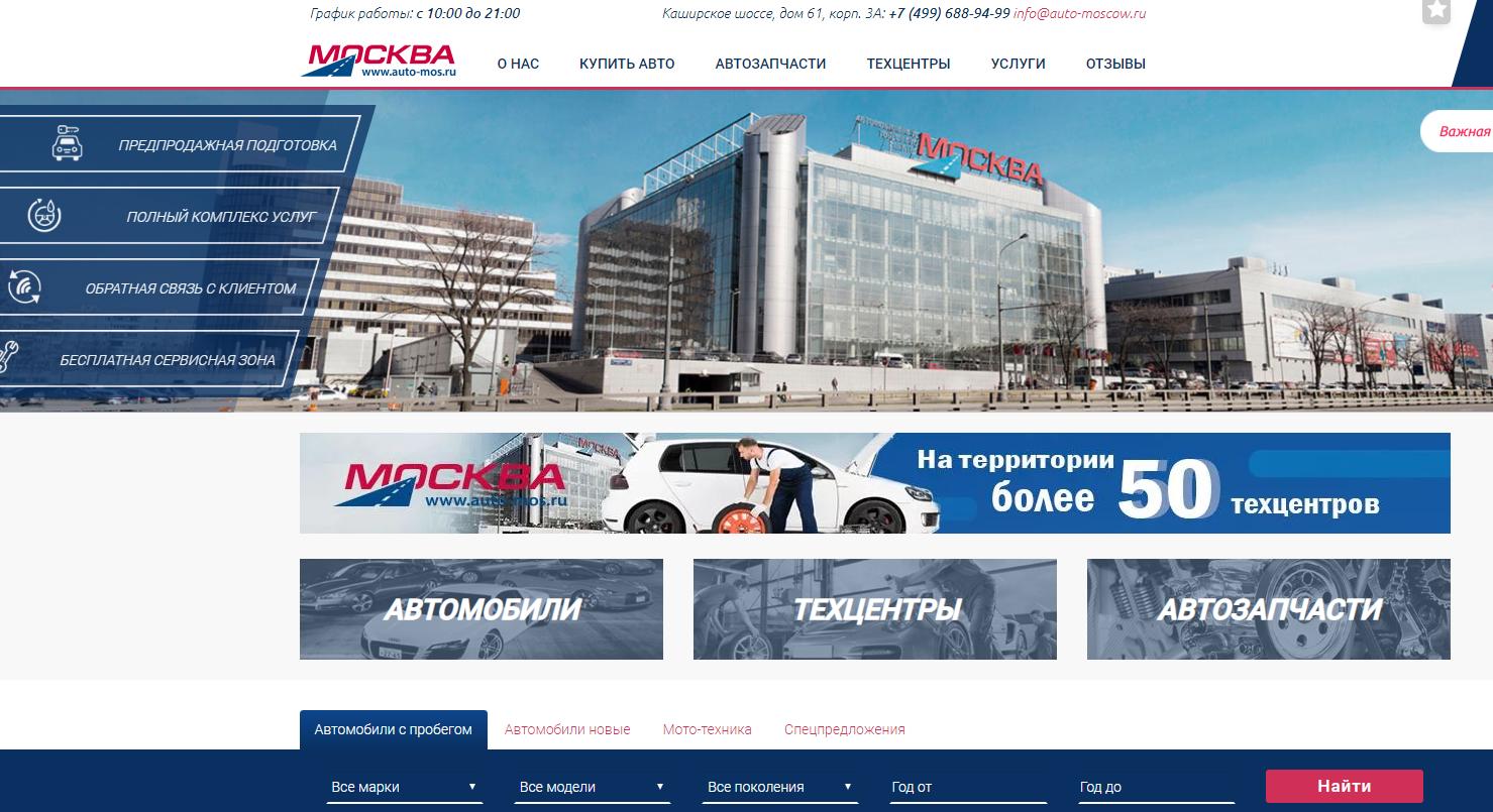 АТЦ Москва