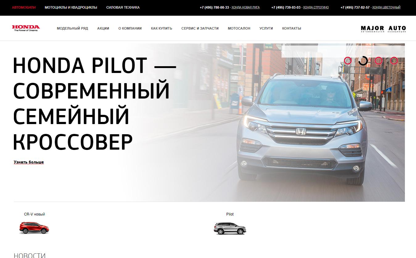 Хонда Новая Рига
