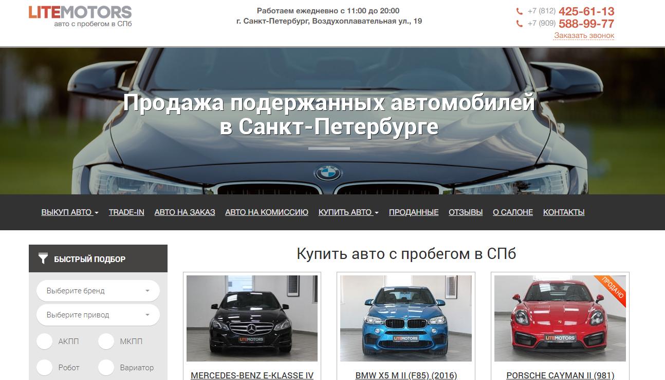Lite Motors
