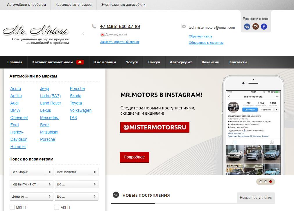 Mr Motors (Мистер Моторс)